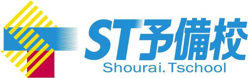 ブログ | ST予備校